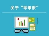 买财务代理,企业管家更实惠
