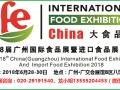 2018广州高端食品饮料展览会