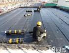 慈溪房屋补漏 卫生间防水 外墙补漏 瓦片整理更换