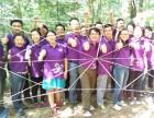 新员工培训 拓展训练 团建活动