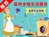 接送孩子,买菜做饭,住家保姆,打扫卫生等家庭服务