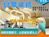 山东豆腐皮机器 全自动豆腐皮机多少钱 豆腐皮机厂家在哪