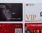 专业设计印刷名片、会员卡、IC卡、ID卡、门票等