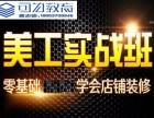 济宁淘宝培训学校/淘宝网店学习中心多少钱