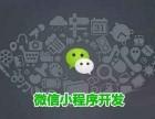 郑州微信公众平台开发 小程序开发,欢迎咨询