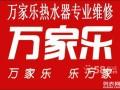 湘潭万家乐热水器燃气灶售后维修服务点