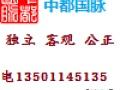 南京专利技术评估公司-中都国脉资产评估有限公司