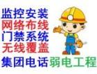 南京建邺区安防监控 网络布线 程控电话 无线AP 安装及维修