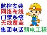 南京六合区 网络布线 安防监控 无线 程控电话 安装维修