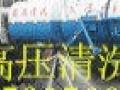 无锡南长区污水管道高压清洗车(洒水,喷洒,送水)等