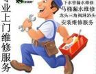 温州双屿-瓯浦垟 专业水管水龙头维修更换 修马桶水箱