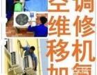 南通金沙专业精修空调不制冷,家纺城空调加氟利昂,移机,清洗