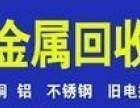 湘潭湘乡高价回收废旧铜,铝,铁,不绣钢等金属
