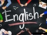 沈陽成人英語培訓,英語四級培訓,職場英語培訓