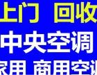 武汉二手中央空调回收,机械设备回收, 制冷设备回收