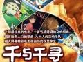 久石让宫崎骏动漫视听—中国电影乐团音乐会
