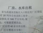 荣乌高速东营陈庄入口附近有厂区带院10亩出租