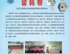 津桥教育176专注韩国留学0620韩语培训1856