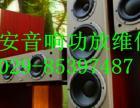 西安数码广场音响功放专业维修