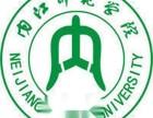 內江師范學院高等繼續教育招生