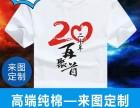 沈阳同学聚会T恤定制同学聚会服装印图同学聚会纪念衫定制批发
