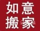 天津如意搬家京津塘往返全国各地价格低
