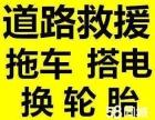 武汉拖车电话 流动补胎 修车电话