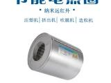 廠家直銷納米遠紅外節能電熱圈注塑機加熱器擠出機節能圈