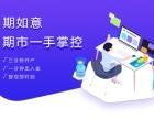 深圳期货配资纯手续费交易