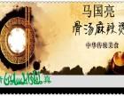 马国亮清真骨汤麻辣烫串串香小火锅底料供应20平米开店月入万元