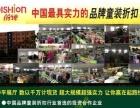 广州的纯品牌童装折扣批发加盟