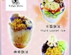 加盟传授奶茶技术,韩国甜品技术,咖啡店技术,咖