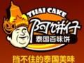 泰国饼加盟
