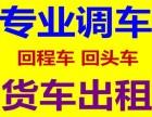 深圳到厦门回程车回头车返程车运输