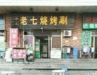 石洞子沟路 石洞沟富华商贸城东门 酒楼餐饮 商业街卖场