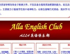 Alla English Club 告别哑巴式口语