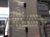 济南工业铝型材加工生产厂家直销可组装