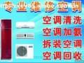 上海奉贤南桥海尔空调快速维修保养热线6493 7311