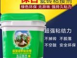 批发销售广东保合瓷砖粘结剂 湛江地区招商加盟