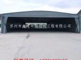 常州金坛市鑫建华定制移动雨棚帐篷伸缩雨棚大型仓库雨蓬