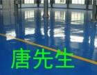 环氧地坪漆,金刚砂耐磨地坪,固化地坪,复古地面施工