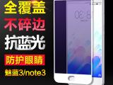 魅蓝note3全屏覆盖蓝光钢化膜魅蓝3紫