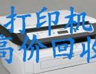 回收打印机(高价回收)