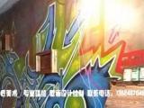 上海|创意墙绘|酒吧涂鸦|幼儿园墙画|手绘艺术墙
