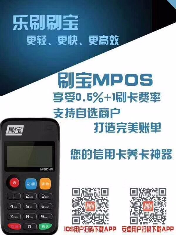 沈阳专业 银行贷款 POS机