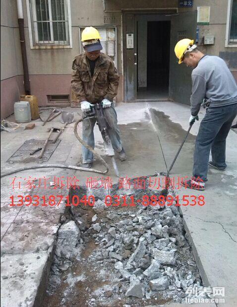石家庄楼梯拆除 拆墙 开门口 混凝土破碎