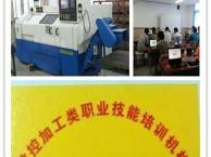 CNC编程,无锡加工中心机床操作,编程培训班