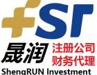 南京公司注册,办各类许可证,全市营业执照,代理财务记账