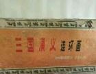 上海盒装83版三国演义一套48本