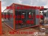 杭州活动房定制 住人集装箱 移动房 租赁 销售